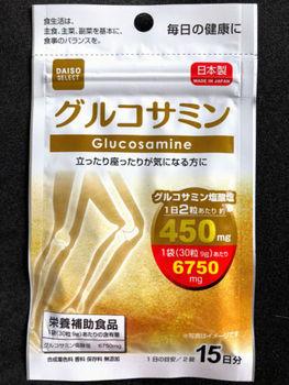 pirkti chondroitino ir gliukozamino japonija